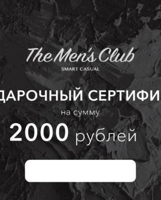 Подарочный сертификат 2000